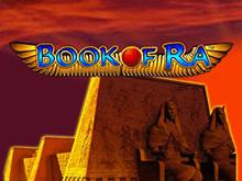 Игровой слот Книга Ра онлайн с фиксированным джекпотом